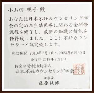 日本不妊カウンセリング学会認定不妊カウンセラー免状