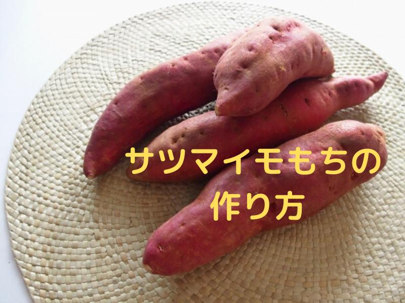 サツマイモもちの作り方