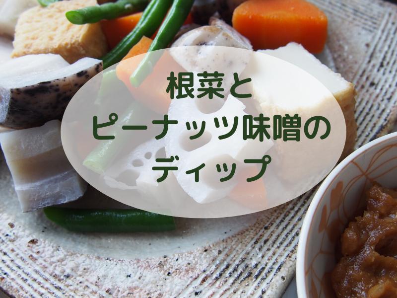 根菜とピーナッツ味噌