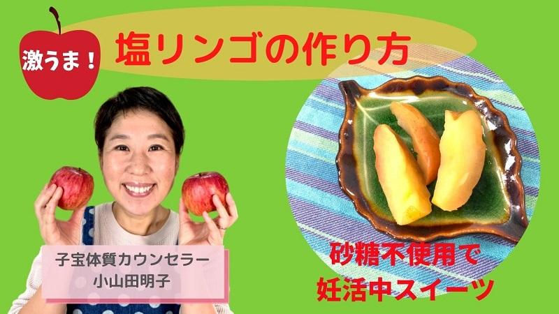 塩リンゴの作り方