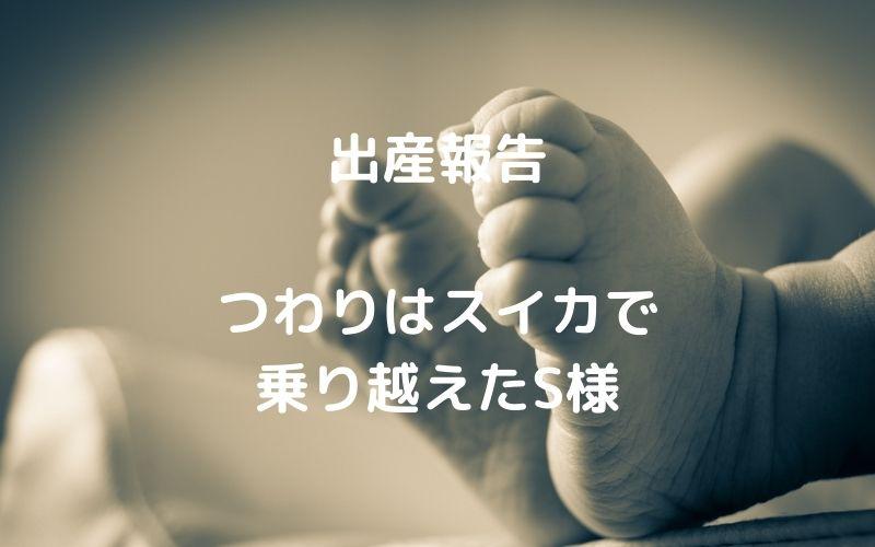 出産報告 S様