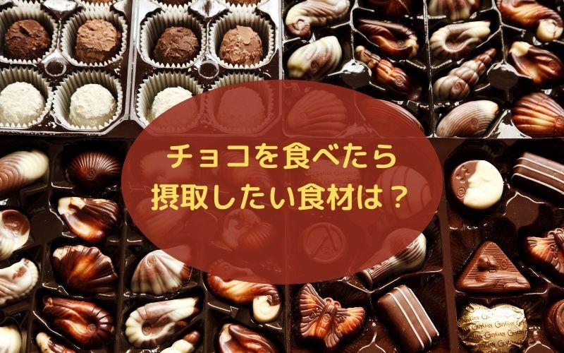 チョコレートを食べた後