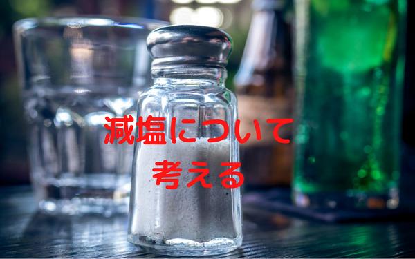 減塩ついて考える