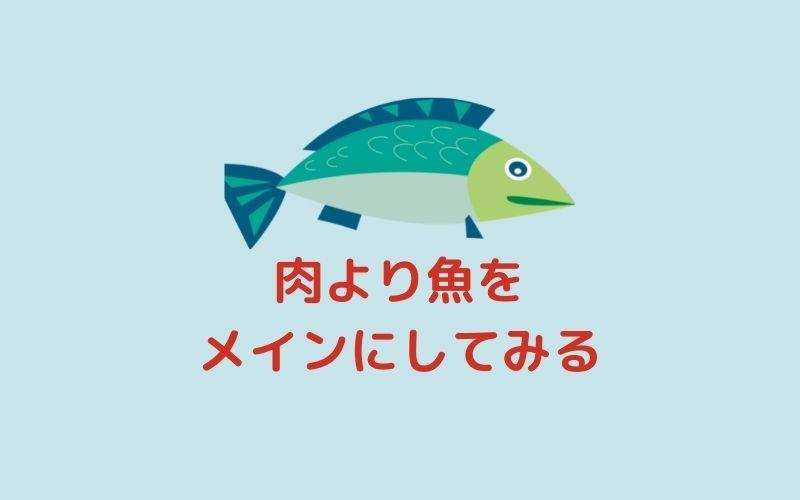 肉より魚をメイン