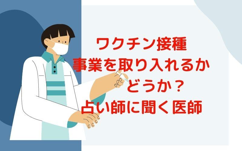 ワクチン接種を占いできく